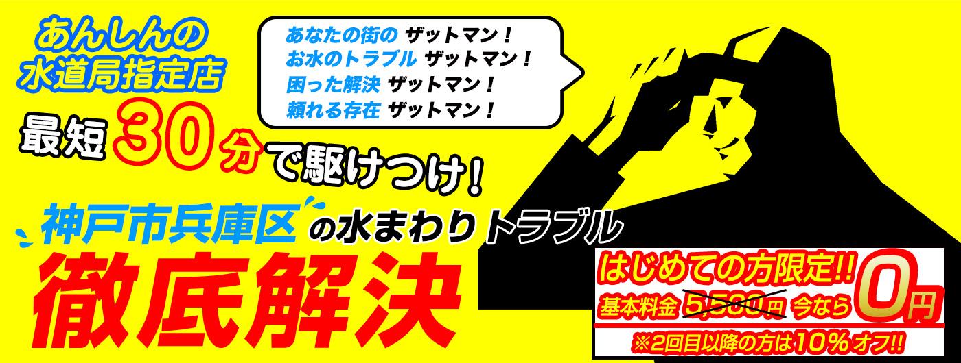 神戸市兵庫区のトイレのつまり・水漏れ等、水まわりのトラブルの修理・解決ならザットマン