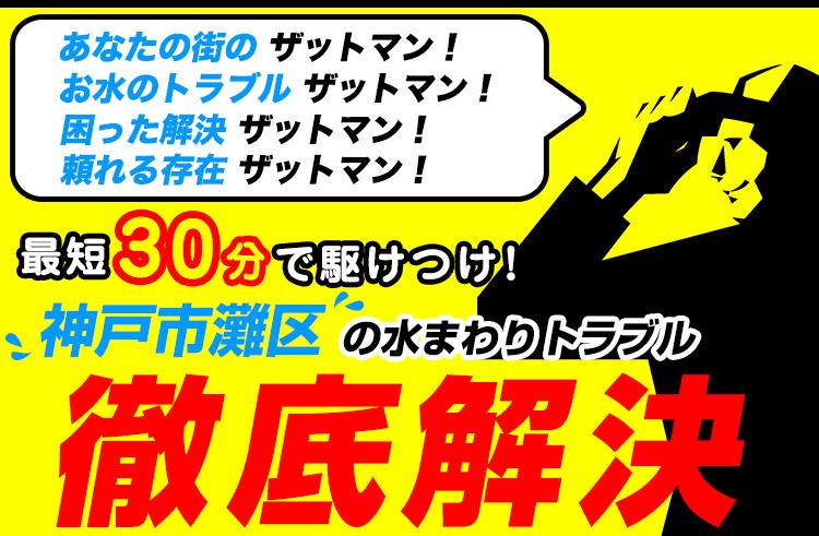 神戸市灘区のトイレのつまり・水漏れ等、水まわりのトラブルの修理・解決ならザットマン