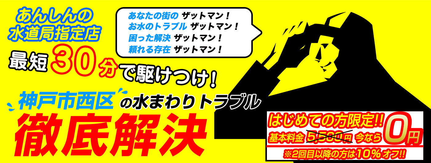 神戸市西区のトイレのつまり・水漏れ等、水まわりのトラブルの修理・解決ならザットマン