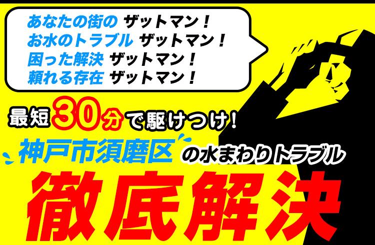 神戸市須磨区のトイレのつまり・水漏れ等、水まわりのトラブルの修理・解決ならザットマン