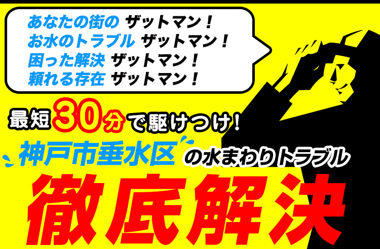 神戸市垂水区のトイレのつまり・水漏れ等、水まわりのトラブルの修理・解決ならザットマン