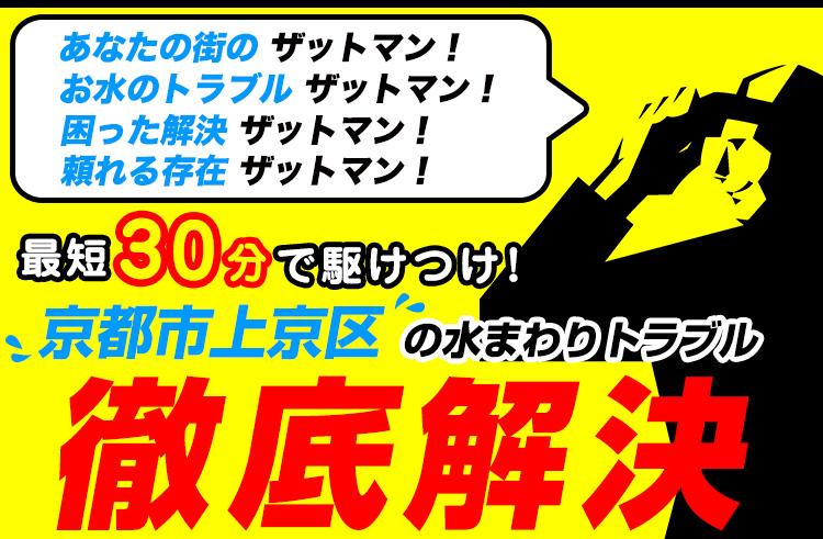 京都市上京区のトイレのつまり・水漏れ等、水まわりのトラブルの修理・解決ならザットマン