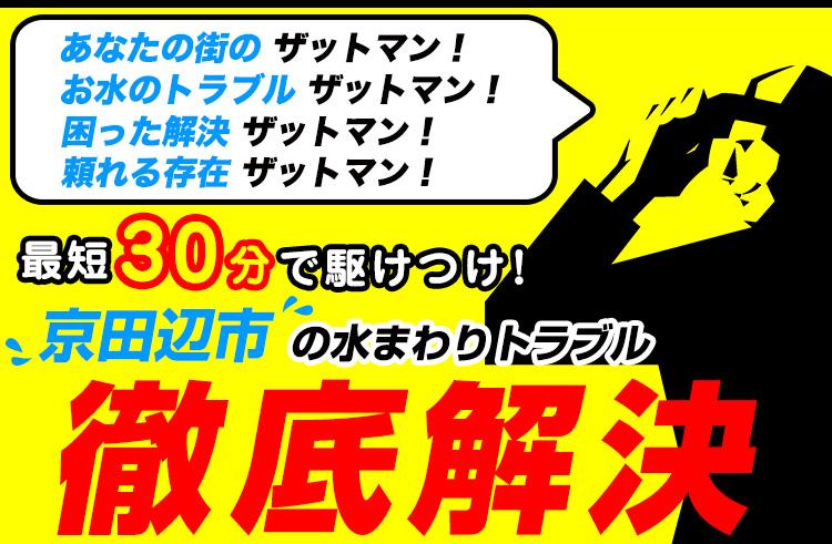 京田辺市のトイレのつまり・水漏れ等、水まわりのトラブルの修理・解決ならザットマン