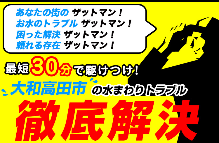 大和高田市のトイレのつまり・水漏れ等、水まわりのトラブルの修理・解決ならザットマン