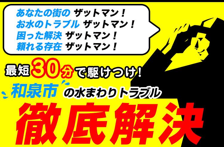 和泉市のトイレのつまり・水漏れ等、水まわりのトラブルの修理・解決ならザットマン