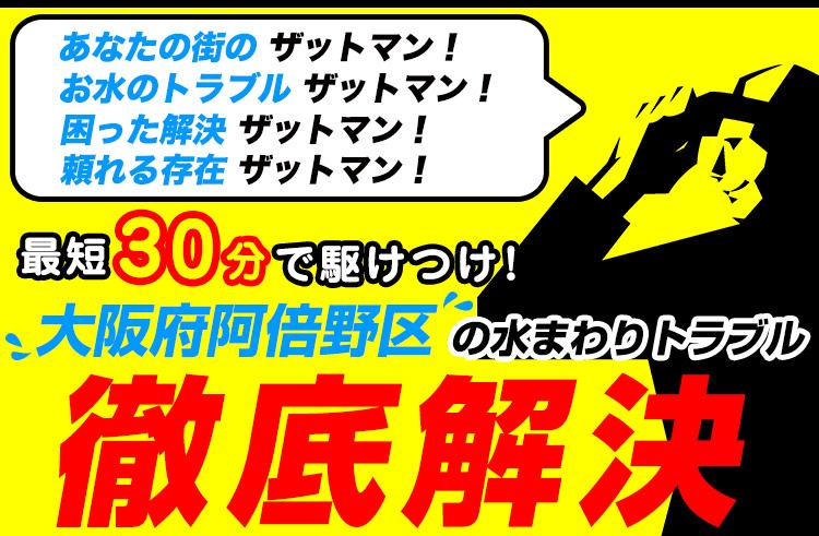 大阪市阿倍野区のトイレのつまり・水漏れ等、水まわりのトラブルの修理・解決ならザットマン