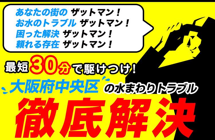 大阪市中央区のトイレのつまり・水漏れ等、水まわりのトラブルの修理・解決ならザットマン