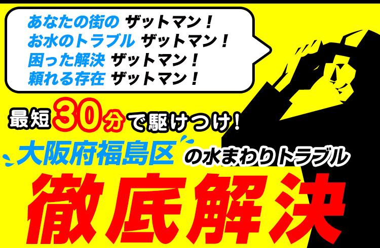 大阪市福島区のトイレのつまり・水漏れ等、水まわりのトラブルの修理・解決ならザットマン