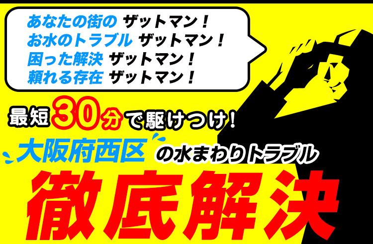 大阪市西区のトイレのつまり・水漏れ等、水まわりのトラブルの修理・解決ならザットマン