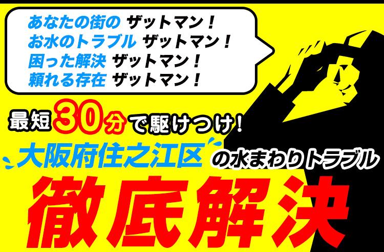 大阪市住之江区のトイレのつまり・水漏れ等、水まわりのトラブルの修理・解決ならザットマン