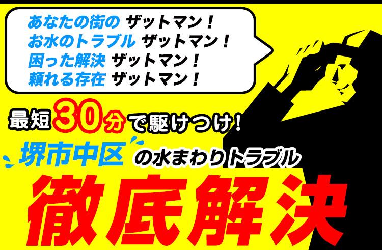堺市中区のトイレのつまり・水漏れ等、水まわりのトラブルの修理・解決ならザットマン