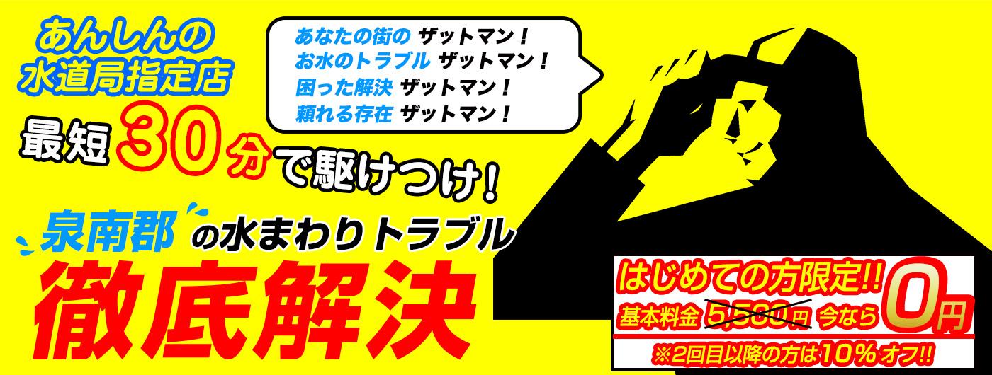 泉南郡(熊取町、田尻町、岬町)のトイレのつまり・水漏れ等、水まわりのトラブルの修理・解決ならザットマン