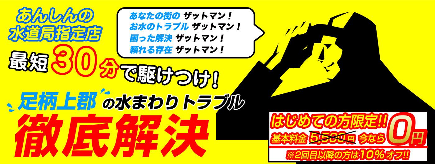足柄上郡(大井町、開成町、中井町、松田町)のトイレのつまり・水漏れ等、水まわりのトラブルの修理・解決ならザットマン