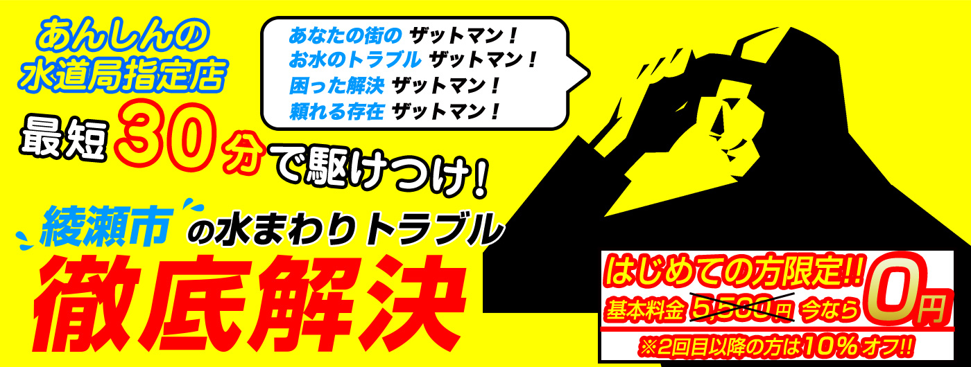 綾瀬市のトイレのつまり・水漏れ等、水まわりのトラブルの修理・解決ならザットマン