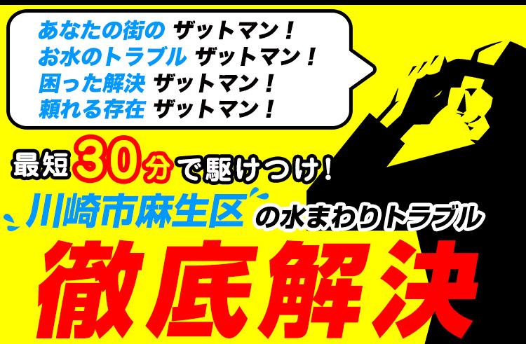 川崎市麻生区のトイレのつまり・水漏れ等、水まわりのトラブルの修理・解決ならザットマン