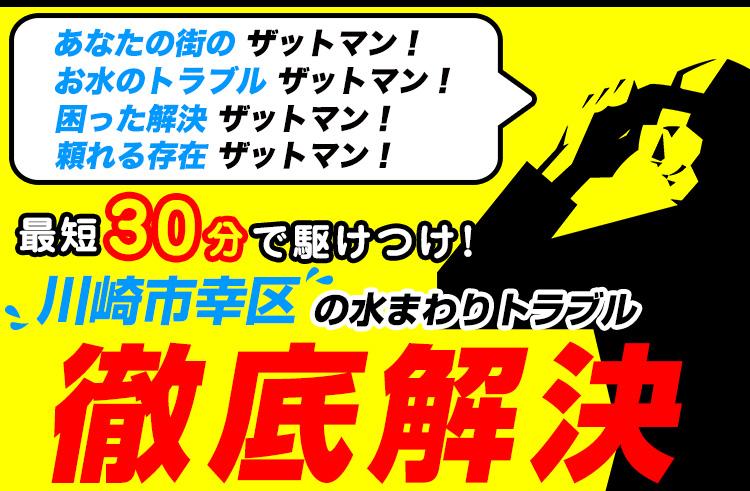 川崎市幸区のトイレのつまり・水漏れ等、水まわりのトラブルの修理・解決ならザットマン