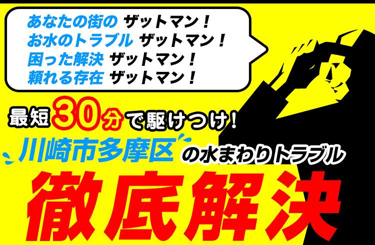 川崎市多摩区のトイレのつまり・水漏れ等、水まわりのトラブルの修理・解決ならザットマン