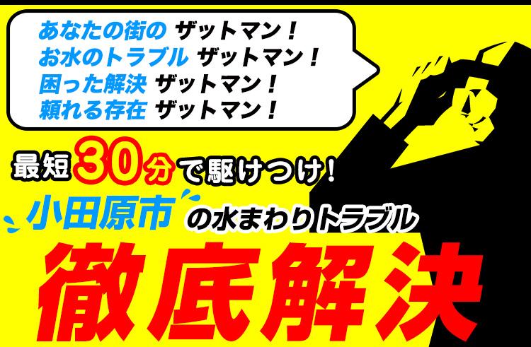 小田原市のトイレのつまり・水漏れ等、水まわりのトラブルの修理・解決ならザットマン