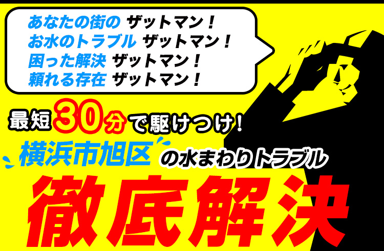 横浜市旭区のトイレのつまり・水漏れ等、水まわりのトラブルの修理・解決ならザットマン