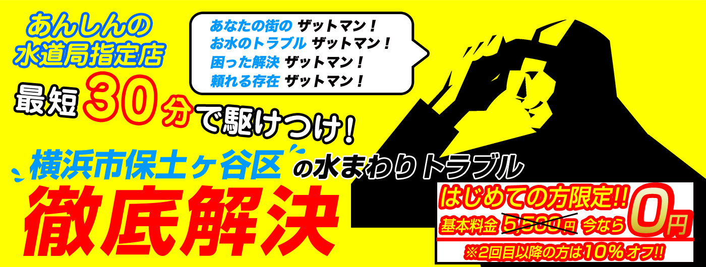 横浜市保土ヶ谷区のトイレのつまり・水漏れ等、水まわりのトラブルの修理・解決ならザットマン