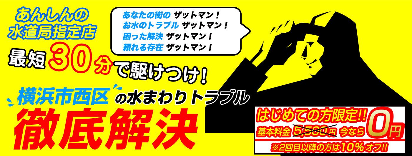 横浜市西区のトイレのつまり・水漏れ等、水まわりのトラブルの修理・解決ならザットマン