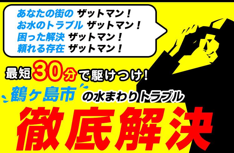鶴ヶ島市のトイレのつまり・水漏れ等、水まわりのトラブルの修理・解決ならザットマン