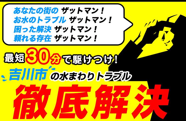 吉川市のトイレのつまり・水漏れ等、水まわりのトラブルの修理・解決ならザットマン