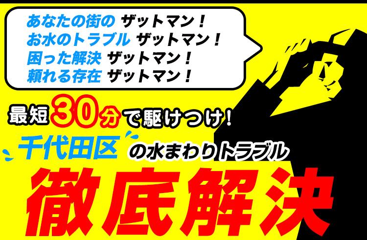千代田区のトイレのつまり・水漏れ等、水まわりのトラブルの修理・解決ならザットマン