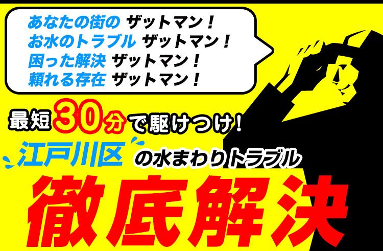 江戸川区のトイレのつまり・水漏れ等、水まわりのトラブルの修理・解決ならザットマン