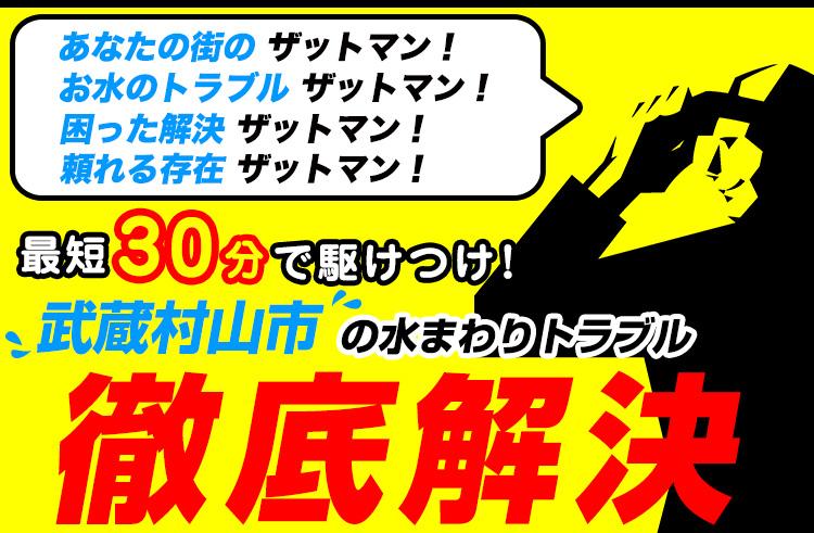 武蔵村山市のトイレのつまり・水漏れ等、水まわりのトラブルの修理・解決ならザットマン