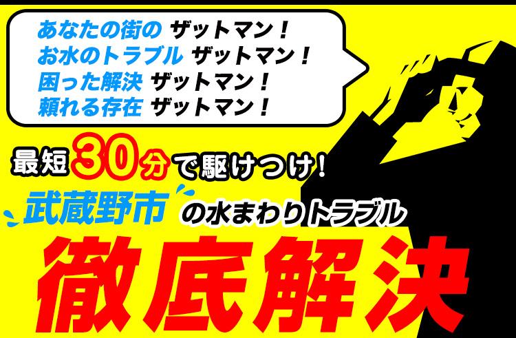 武蔵野市のトイレのつまり・水漏れ等、水まわりのトラブルの修理・解決ならザットマン