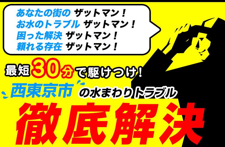 西東京市のトイレのつまり・水漏れ等、水まわりのトラブルの修理・解決ならザットマン