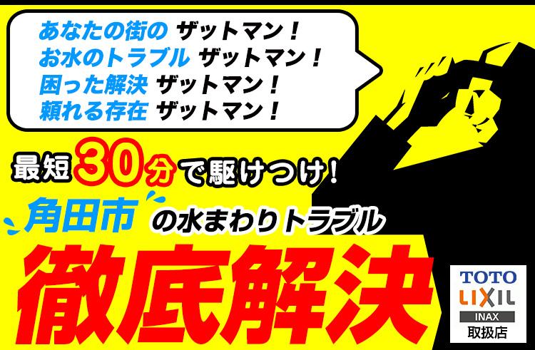 角田市のトイレのつまり・水漏れ等、水まわりのトラブルの修理・解決ならザットマン