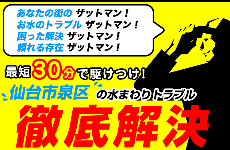 仙台市泉区のトイレのつまり・水漏れ等、水まわりのトラブルの修理・解決ならザットマン