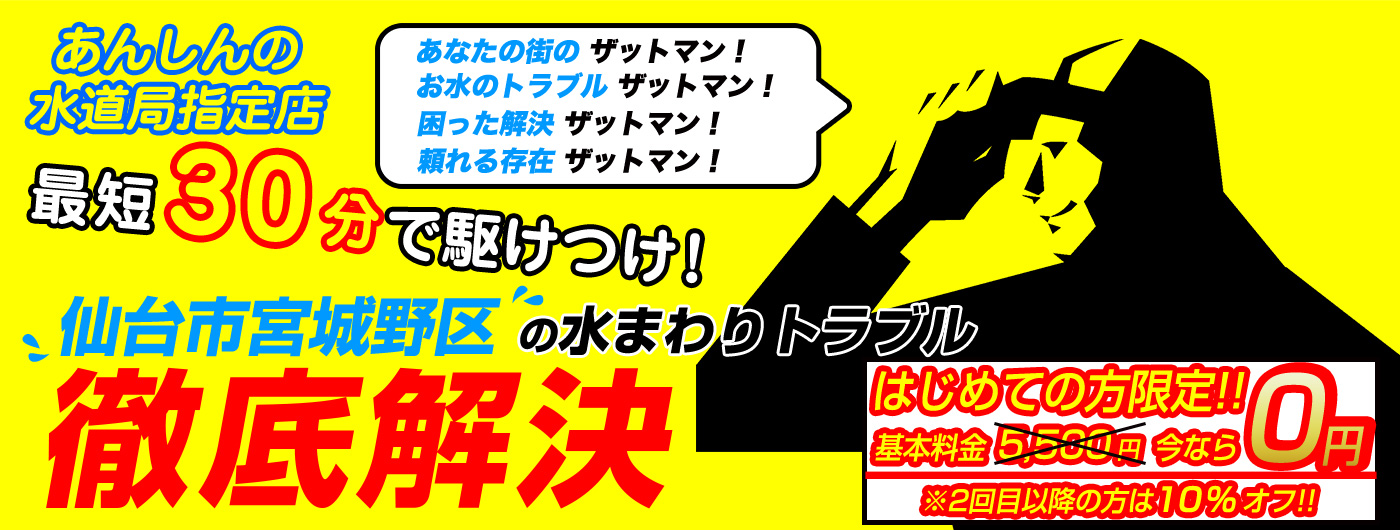 仙台市宮城野区のトイレのつまり・水漏れ等、水まわりのトラブルの修理・解決ならザットマン