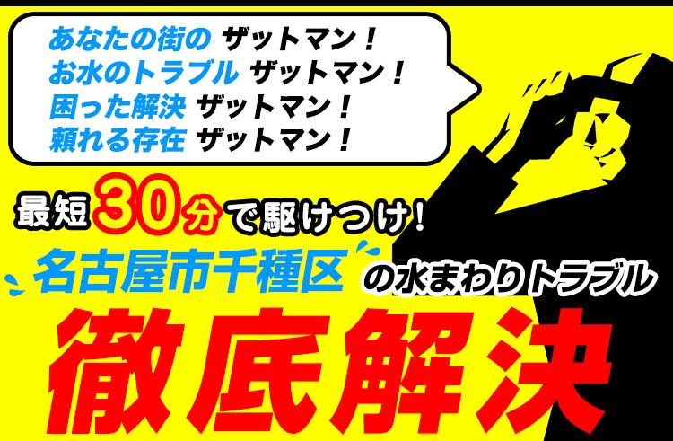名古屋市千種区のトイレのつまり・水漏れ等、水まわりのトラブルの修理・解決ならザットマン