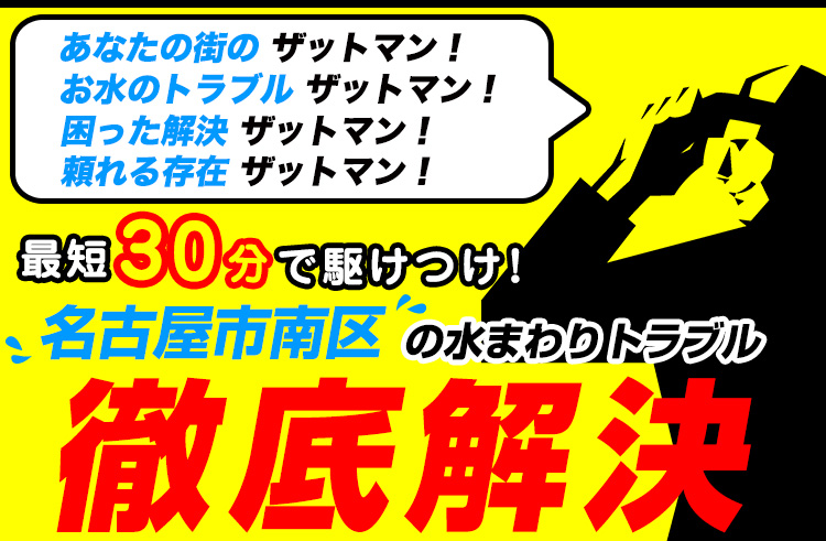 名古屋市南区のトイレのつまり・水漏れ等、水まわりのトラブルの修理・解決ならザットマン