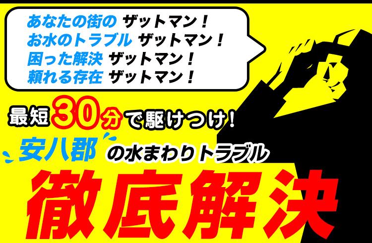 安八郡(安八町、神戸町、輪之内町)のトイレのつまり・水漏れ等、水まわりのトラブルの修理・解決ならザットマン