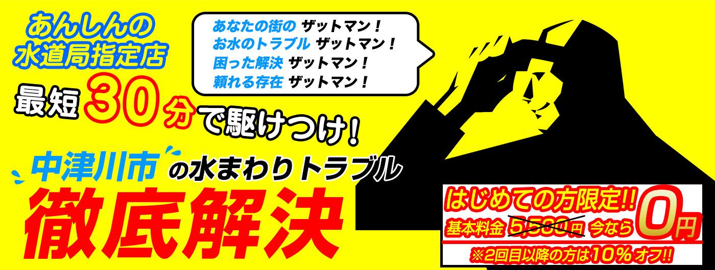 中津川市のトイレのつまり・水漏れ等、水まわりのトラブルの修理・解決ならザットマン