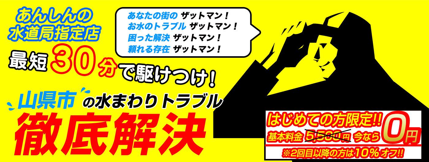 山県市のトイレのつまり・水漏れ等、水まわりのトラブルの修理・解決ならザットマン