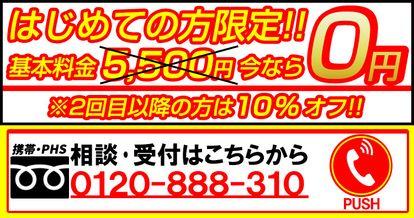 初めての方限定!基本料金0円!相談・受付はこちら