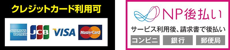 クレジットカード利用可、NP後払いにも対応