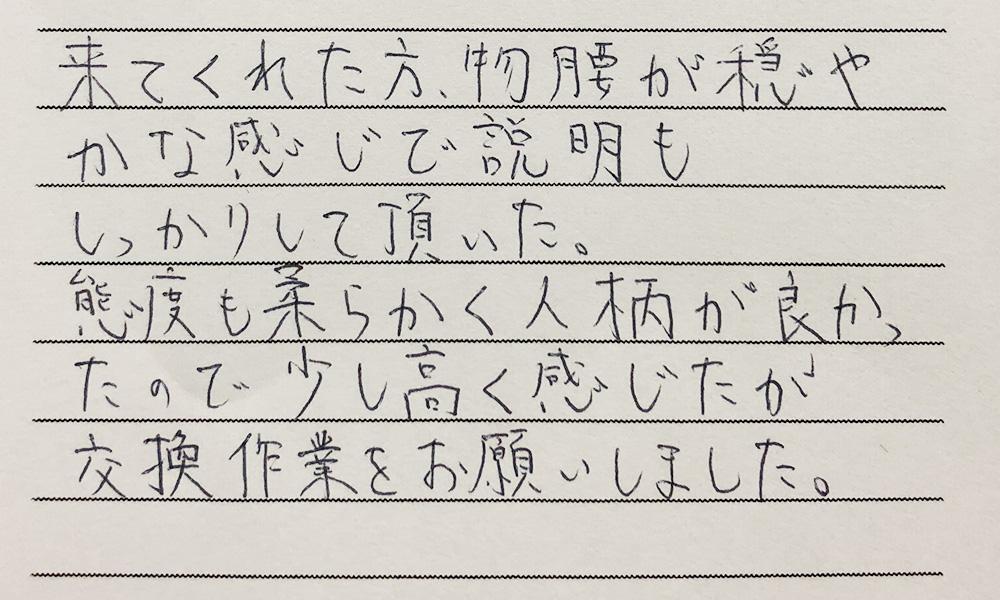 お客様の声20代男性・大阪府