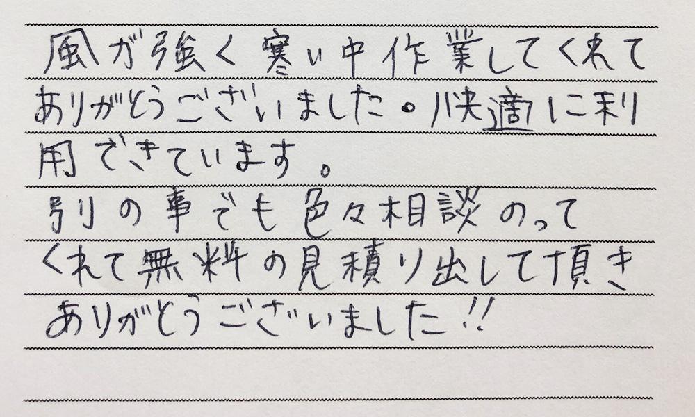 お客様の声 30代男性・神奈川県