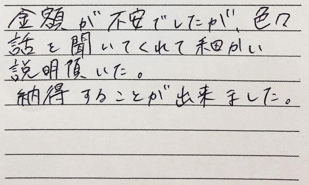 お客様の声 50代男性・東京都
