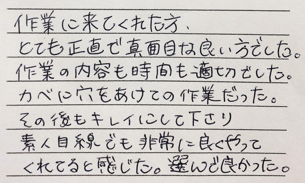お客様の声 20代女性・大阪府