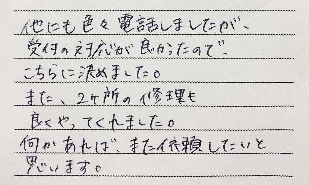 お客様の声 40代女性・神奈川県