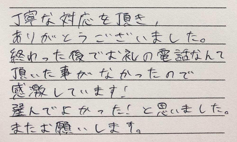 お客様の声 40代女性・福島県