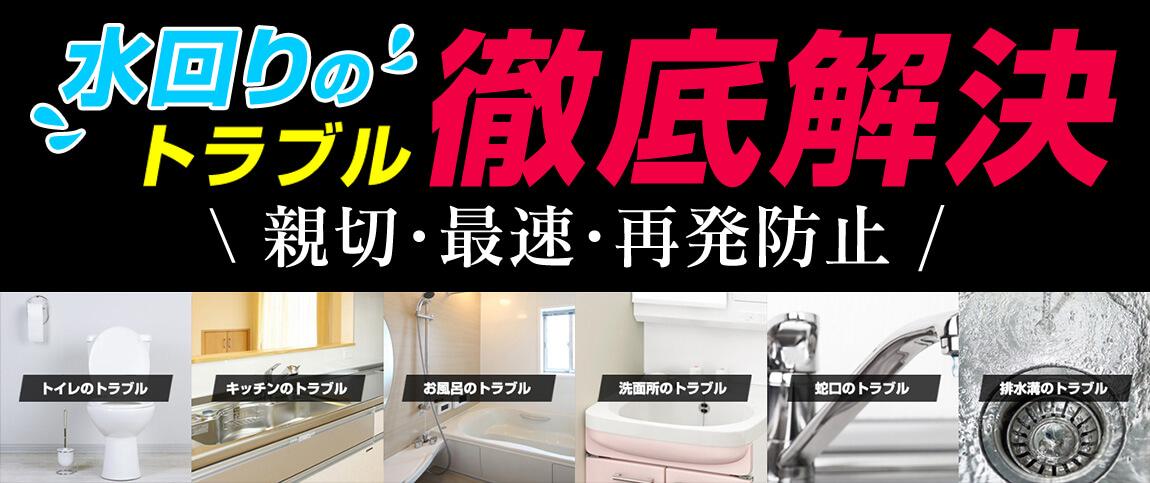 水まわりのトラブル(トイレのつまり・水漏れ等)の修理・解決ならザットマン