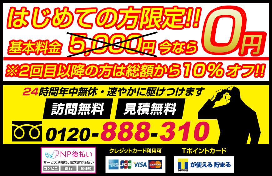 はじめての方は通常基本料金5,000円が0円のキャンペーン開催中!!